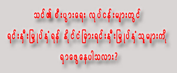 Looking for foreign investors to invest in your business in Myanmar